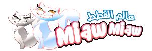 عالم القطط | Miaw Miaw | معلومات غريبة وشيقة عن عَالَم القطط